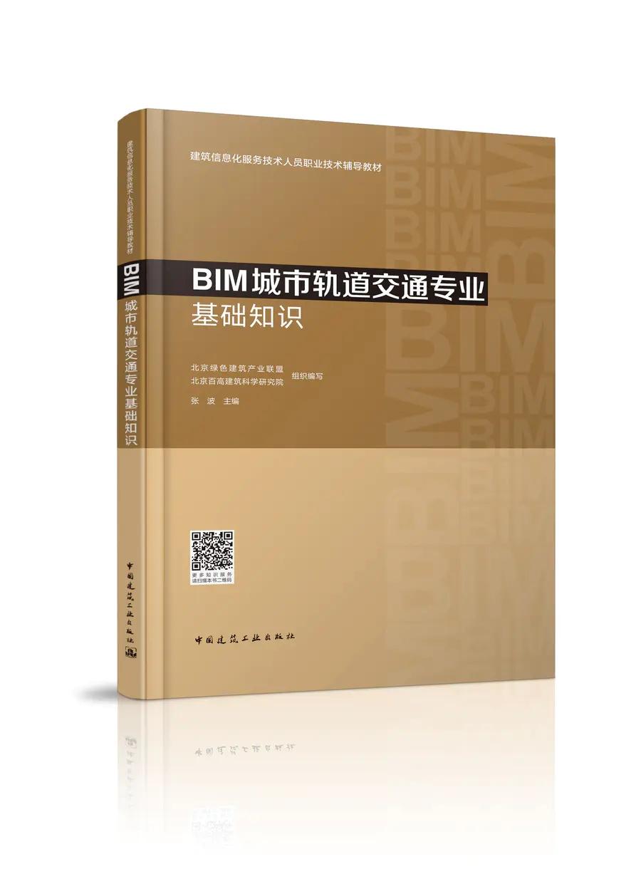 BIM轨道交通专业基础知识.jpg