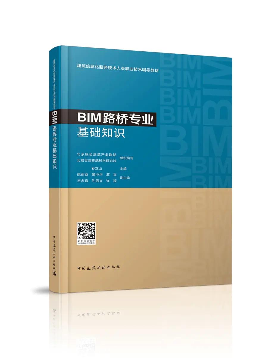 BIM路桥专业基础知识.jpg