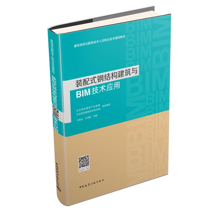 装配式钢结构建筑与BIM技术应用.jpg