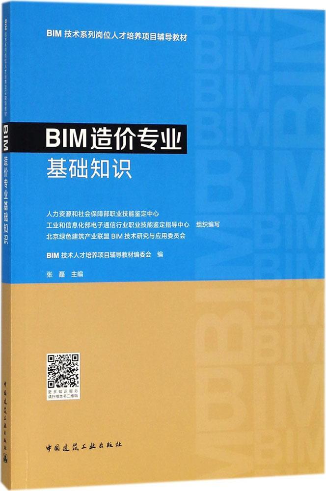 BIM造价专业基础知识.jpg