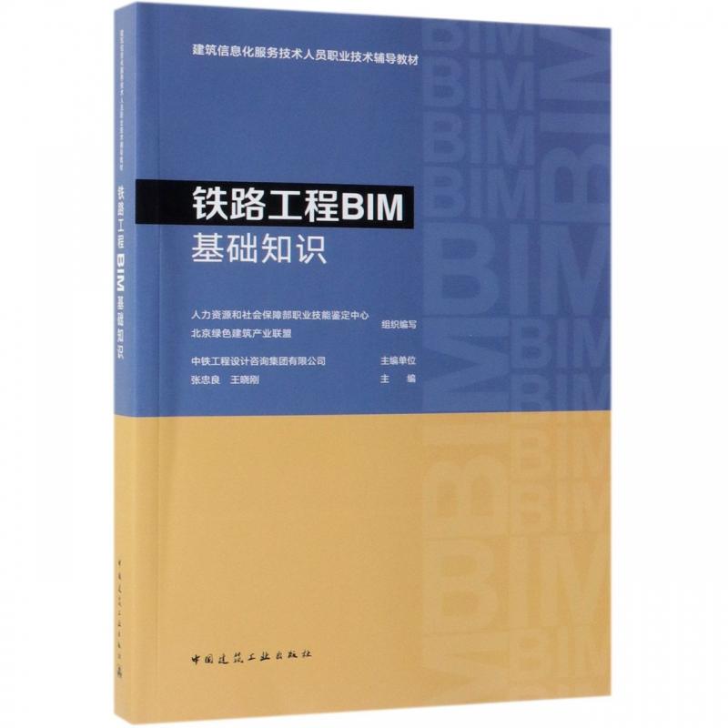 铁路工程BIM基础知识.jpg